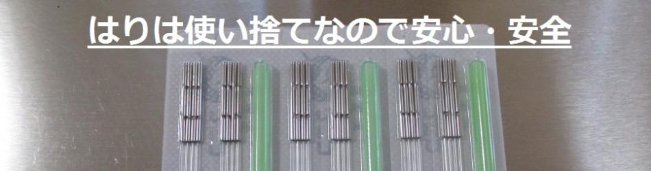 使い捨て鍼